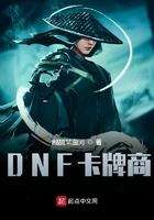 DNF卡牌商