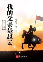 三國:我的父親是趙雲